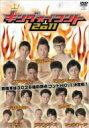 キングオブコント 2011 【DVD】