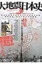 【送料無料】 大地震の日本史 日本の歴史は地震の歴史だった!! DIA COLLECTION 【ムック】