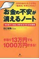 【送料無料】 お金の不安が消えるノート 1200名が人もうらやむ「経済力」を手に入れた! / 田口...