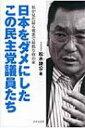 【送料無料】 日本をダメにしたこの民主党議員たち 私が見た最も邪悪で最低な政治家 / 松木謙公...