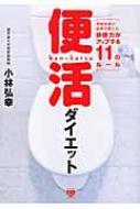 【送料無料】 便活ダイエット 便秘外来の医師が教える、排便力がアップする11のル / 小林弘幸 ...