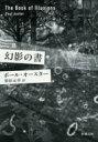 幻影の書 新潮文庫 / ポール・オースター 【文庫】