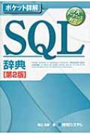 【送料無料】 ポケット詳解 SQL辞典 / 堀江美彦 【単行本】