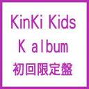 【送料無料】[初回限定盤 ] KinKi Kids キンキキッズ / K album 【初回限定盤】 【CD】