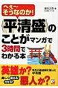 【送料無料】 〈平清盛〉のことがマンガで3時間でわかる本 へぇ〜そうなのか! ASUKA BUSINESS &...