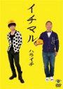 ハライチ / イチマル 【DVD】