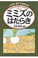 【送料無料】 ミミズのはたらき 土を耕す・肥やす「地球の虫」 / 中村好男 【単行本】