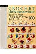 はじめてのかぎ針編み1年中使えるクリスマス & ウィンターパターン100 モチーフ・ドイリー・エジング & ブレード ASAHI ORIGINAL 【ムック】