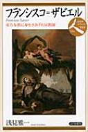 フランシスコ・ザビエル 東方布教に身をささげた宣教師 日本史リブレット人 / 浅見雅一 【全集・双書】
