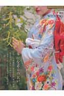 和婚 華になる日の装い GEIBUN MOOKS 【ムック】
