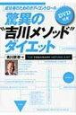 【送料無料】 驚異の 吉川メソッド ダイエット 成功者のためのボディコントロール / 吉川朋孝 ...