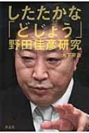 【送料無料】 したたかな「どじょう」野田佳彦研究 / 大下英治 【単行本】