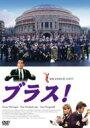 ブラス! 【DVD】