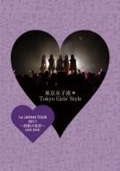 【送料無料】 東京女子流 トウキョウジョシリュウ / 【ローソン&HMV限定商品】 1st JAPAN TOUR...