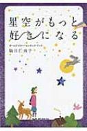 【送料無料】 星空がもっと好きになる ガールズ・スターウォッチング・ブック / 駒井仁南子 【...