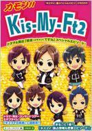 【送料無料】 カモン!!Kis‐My‐Ft2 / スタッフキスマイ編 【単行本】