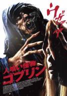 人喰い怪物ゴブリン 【DVD】