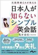 元国際線CAが教える日本人が知らないシンプル英会話 だいわ文庫 / 荒井弥栄 【文庫】