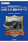 【送料無料】 USB 3.0設計のすべて 規格書解説から物理層のしくみ、基板・FPGA・ソフトウェア設計、コンプライアンス・テストまで インターフェース・デザイン・シリーズ / 野崎原生 【本】