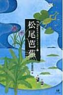 【送料無料】 松尾芭蕉 21世紀日本文学ガイドブック / 佐藤勝明 【全集・双書】