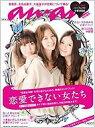 【送料無料】 恋愛できない女たち パーフェクト恋愛BOOK MAGAZINE HOUSE MOOK 【ムック】