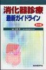 【送料無料】 消化器診療最新ガイドライン 第2版 / 高橋信一(消化器内科学) 【本】
