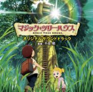 【送料無料】 千住明 / 映画「マジック・ツリーハウス」オリジナルサウンドトラック 【CD】