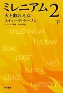 ミレニアム 2 火と戯れる女 下 ハヤカワ・ミステリ文庫 / スティーグ・ラーソン 【文庫】