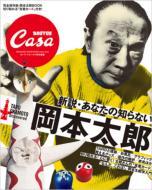 【送料無料】 新説・あなたの知らない岡本太郎 完全保存版・岡本太郎BOOK マガジンハウスムック 【ムック】