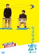 ジャルジャル / ジャルジャルのいじゃら 【DVD】