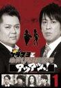 ブラックマヨネーズ / ブラマヨとゆかいな仲間たちアツアツっ! VOL.1 【DVD】