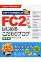 【送料無料】 Fc2ブログではじめるこだわりブログ / 邑ネットワーク 【単行本】