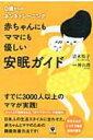 赤ちゃんにもママにも優しい安眠ガイド 0歳からのネンネトレーニング / 清水悦子 【本】
