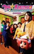 【ローソン・HMV・TV東京限定販売】ウレロ☆未確認少女 DVD号外版 【DVD】