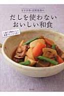 【送料無料】 なすび亭・吉岡英尋のだしを使わないおいしい和食 / 吉岡英尋 【単行本】