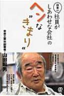 【送料無料】 日本一社員がしあわせな会社のヘンな きまり / 山田昭男 【単行本】