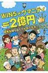 WIN5×ウマニティ=2億円 競馬を知らなくても億万長者になれる! UMANITY BOOKS / ウマニティWIN5研究会 【本】