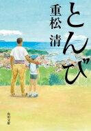 とんび 角川文庫 / 重松清 シゲマツキヨシ 【文庫】
