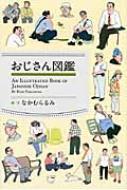 【送料無料】 おじさん図鑑 / なかむらるみ 【単行本】