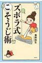 ズボラ式こそうじ術 / 春原弥生 【単行本】