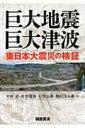 【送料無料】 巨大地震・巨大津波 東日本大震災の検証 / 平田直 【単行本】
