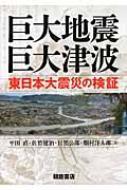 【送料無料】 巨大地震・巨大津波 東日本大震災の検証 / 平田直 【本】