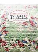 【送料無料】 プレーンキルト & サンプラーキルト 鷲沢玲子のパッチワークキルト入門 / 鷲...
