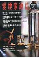 愛煙家通信 NO.3 / 喫煙文化研究会 【単行本】