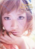 【送料無料】 Saeko One and only 「私は私」。ルールに縛られない、おしゃれな生き方 / 紗...