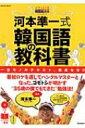 【送料無料】 河本準一式韓国語の教科書 / 河本準一(次長課長) 【ムック】