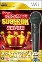 Wiiソフト / カラオケJOYSOUND Wii SUPER DX お買い得版 【GAME】