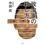 【送料無料】 政治家の殺し方 / 中田宏 【単行本】