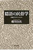 【送料無料】 隠語の民俗学 差別とアイデンティティ / 礫川全次 【単行本】