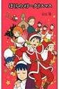ぼくらのメリークリスマス 「ぼくら」シリーズ / 宗田理 【本】